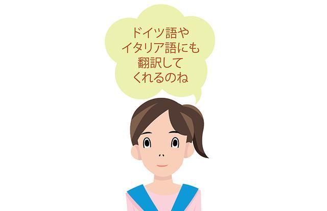 画像: 翻訳機能を使ってみた!