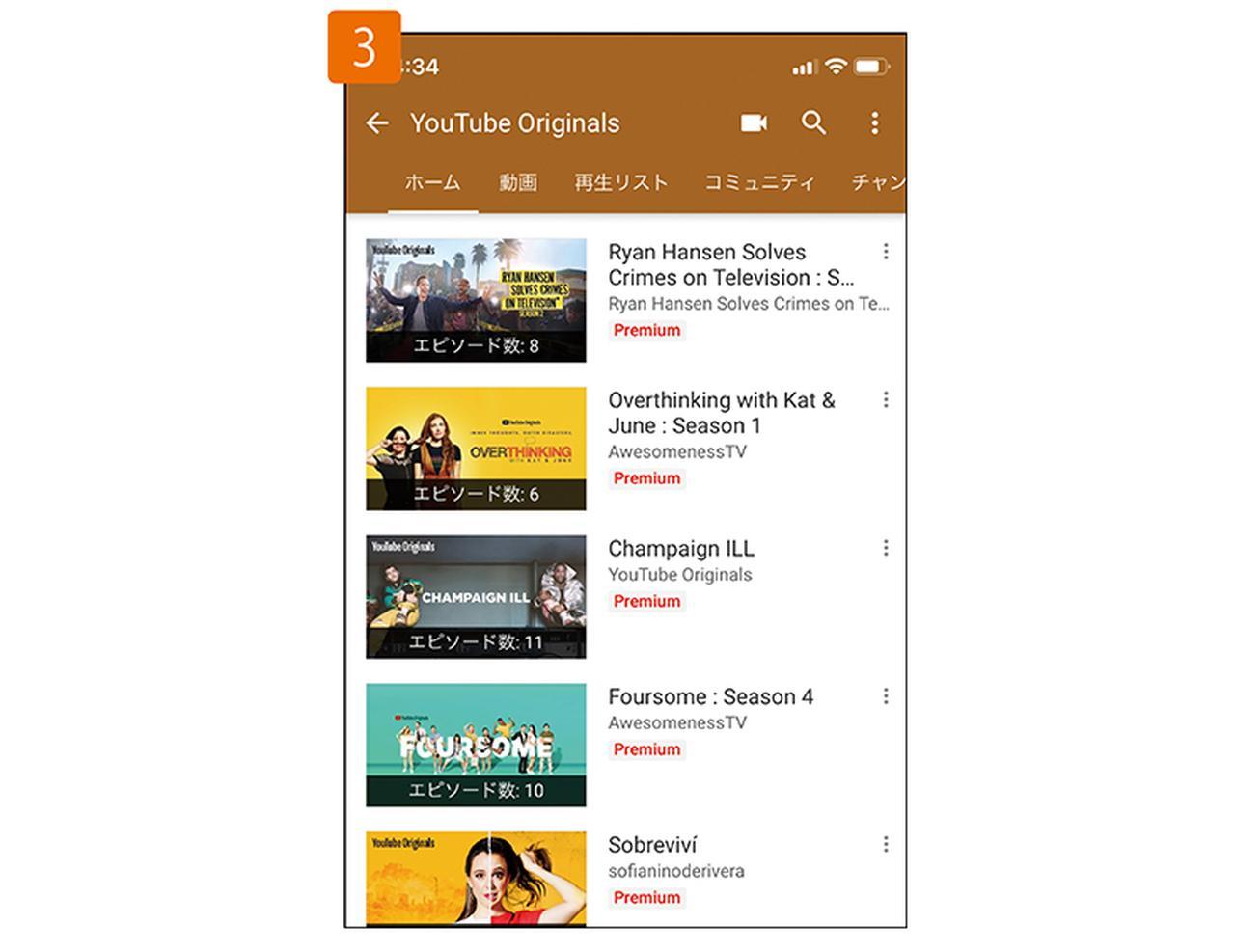 画像: 「YouTubeオリジナルズ」は、有名アーティストが投稿した動画を、有料会員だけが視聴できるチャンネルだ。