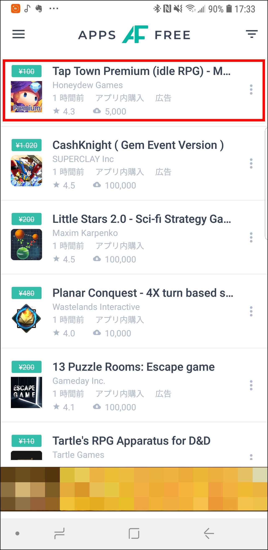 画像11: 【人気アプリをゲット】アプリの無料化や値下げセール情報を簡単に入手できる方法