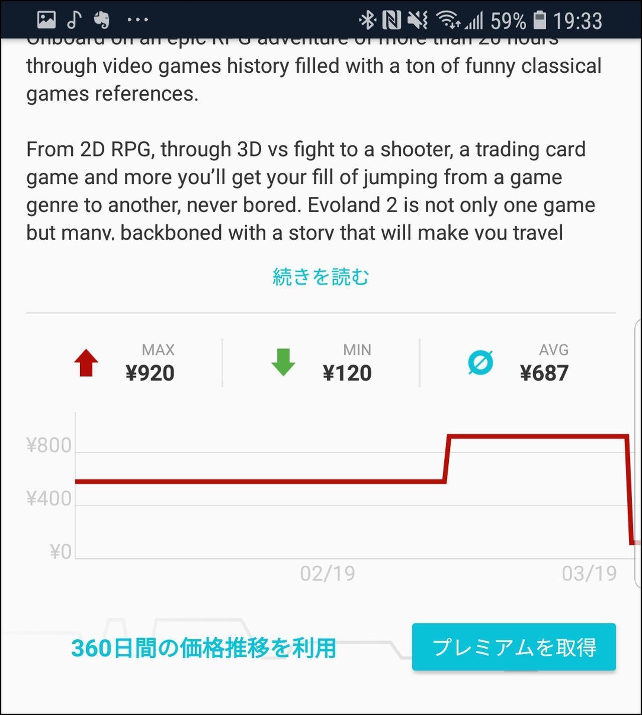 画像4: 【人気アプリをゲット】アプリの無料化や値下げセール情報を簡単に入手できる方法