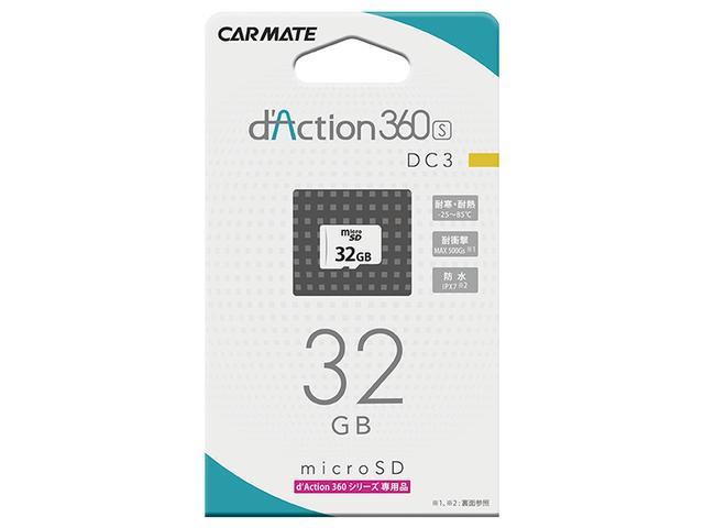 画像: メーカー推奨のカードのみ保証。ドラレコのメモリーカードには想像以上の負荷がかかる。付属のカードもクオリティを調べ、不十分なら別途専用のカードを購入しよう。写真は、カーメイトの同社ドラレコ専用microSDカード。