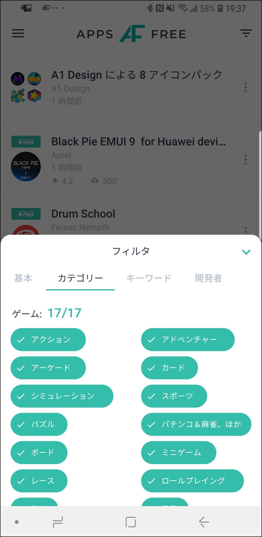 画像13: 【人気アプリをゲット】アプリの無料化や値下げセール情報を簡単に入手できる方法