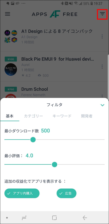 画像12: 【人気アプリをゲット】アプリの無料化や値下げセール情報を簡単に入手できる方法