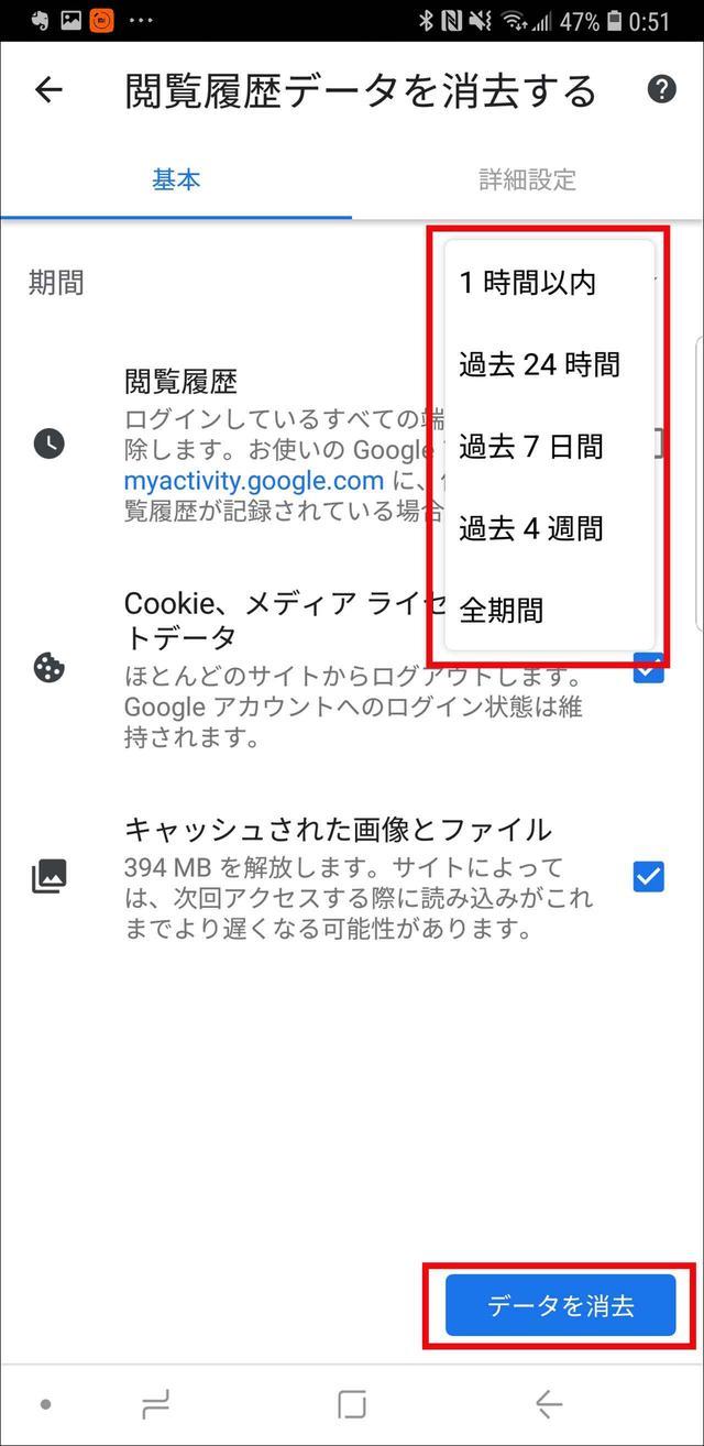 画像11: 【重い…】Androidの Chrome (クローム) が不安定 スマホのブラウザートラブル解消法はコレ!