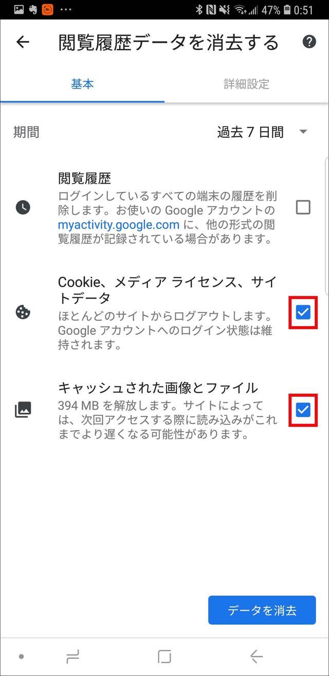 画像10: 【重い…】Androidの Chrome (クローム) が不安定 スマホのブラウザートラブル解消法はコレ!