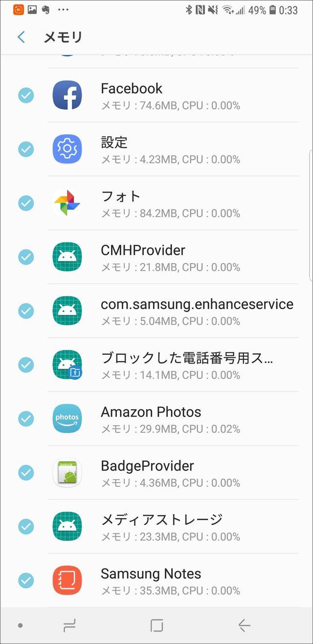 画像: 端末によって異なるが、バックグランドで動作しているアプリは、設定にあるメモリー管理関連の項目からチェックできる場合が多い。