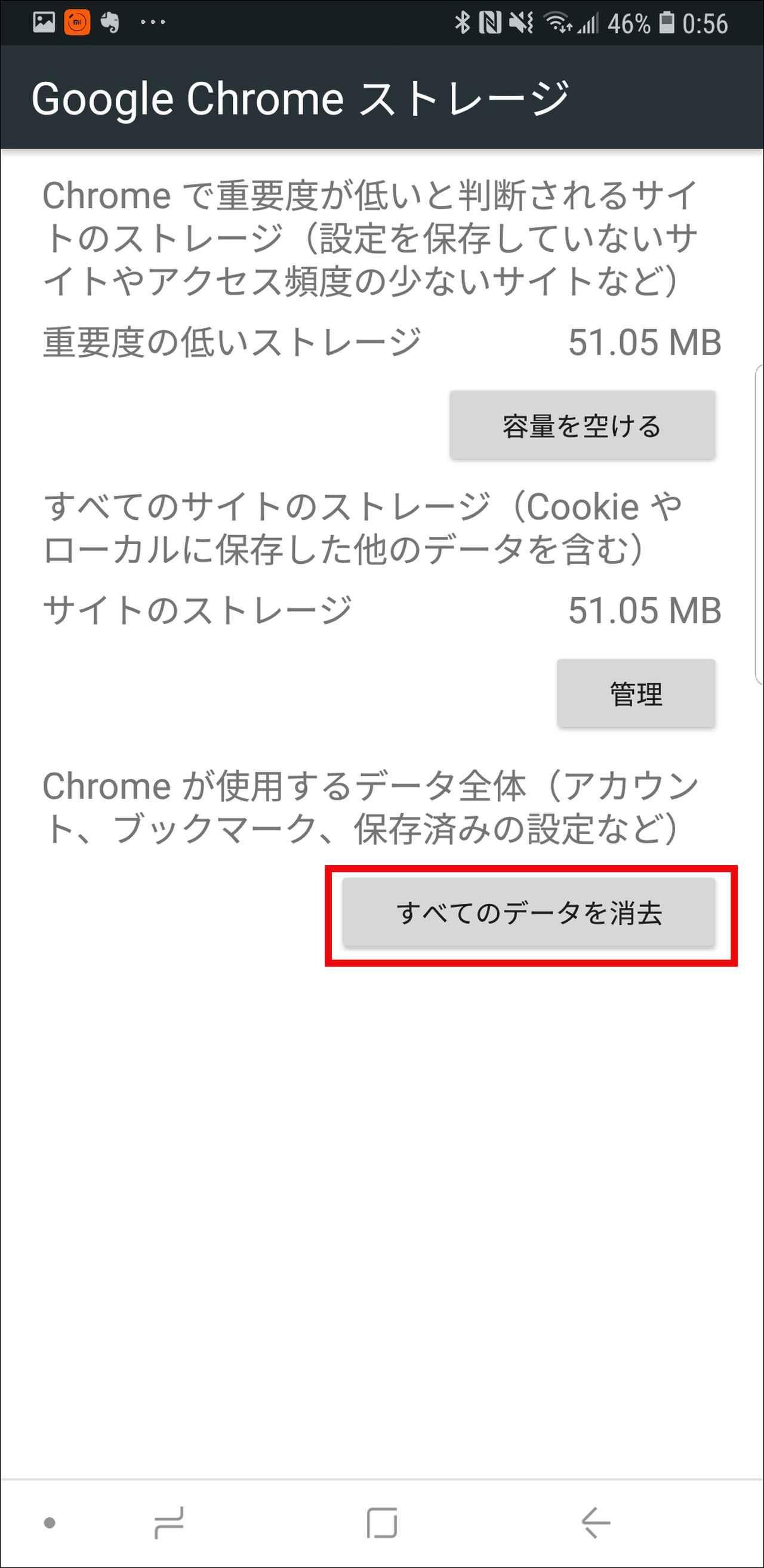 画像14: 【重い…】Androidの Chrome (クローム) が不安定 スマホのブラウザートラブル解消法はコレ!