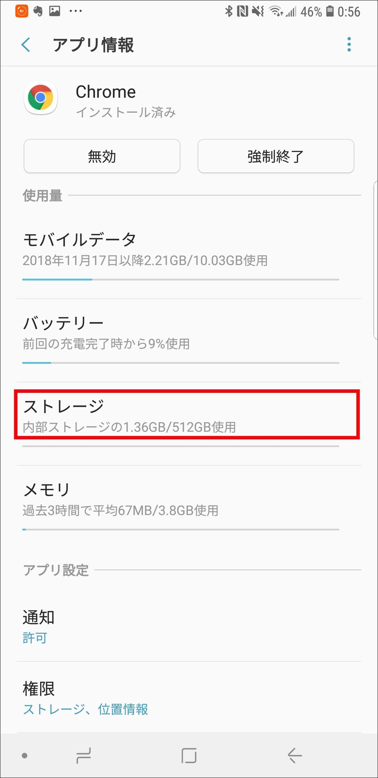 fed449fd74 重い…】Androidの Chrome (クローム) が不安定 スマホのブラウザー ...