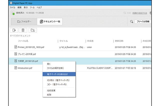 画像: Wi-Fi設定をしておけば、パソコンで専用アプリを起動しただけで、本体内ファイルのリストが表示される。任意のファイルを転送することが可能だ。