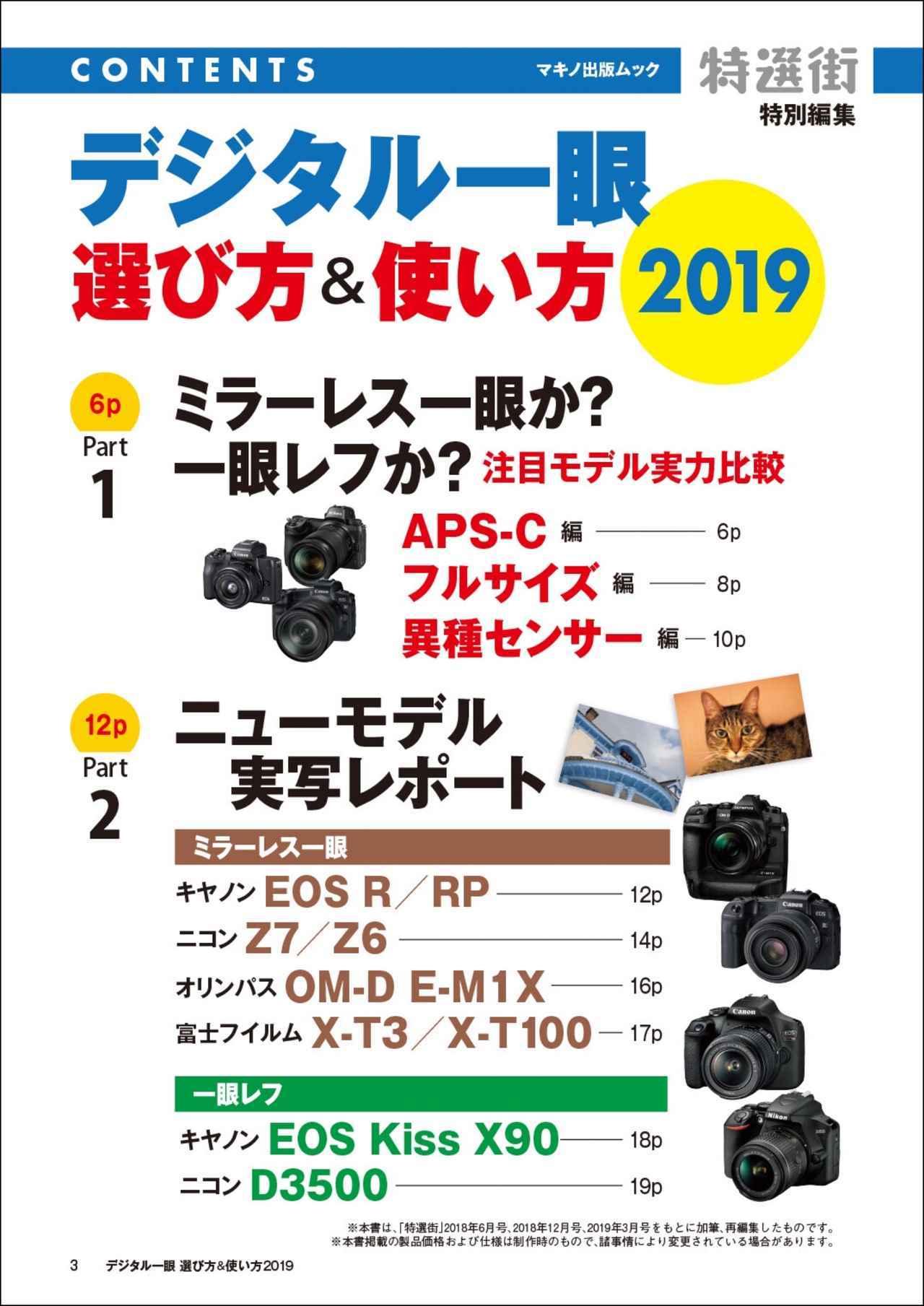 画像1: 【特選街 特別編集版】『デジタル一眼 選び方&使い方2019』が発売!