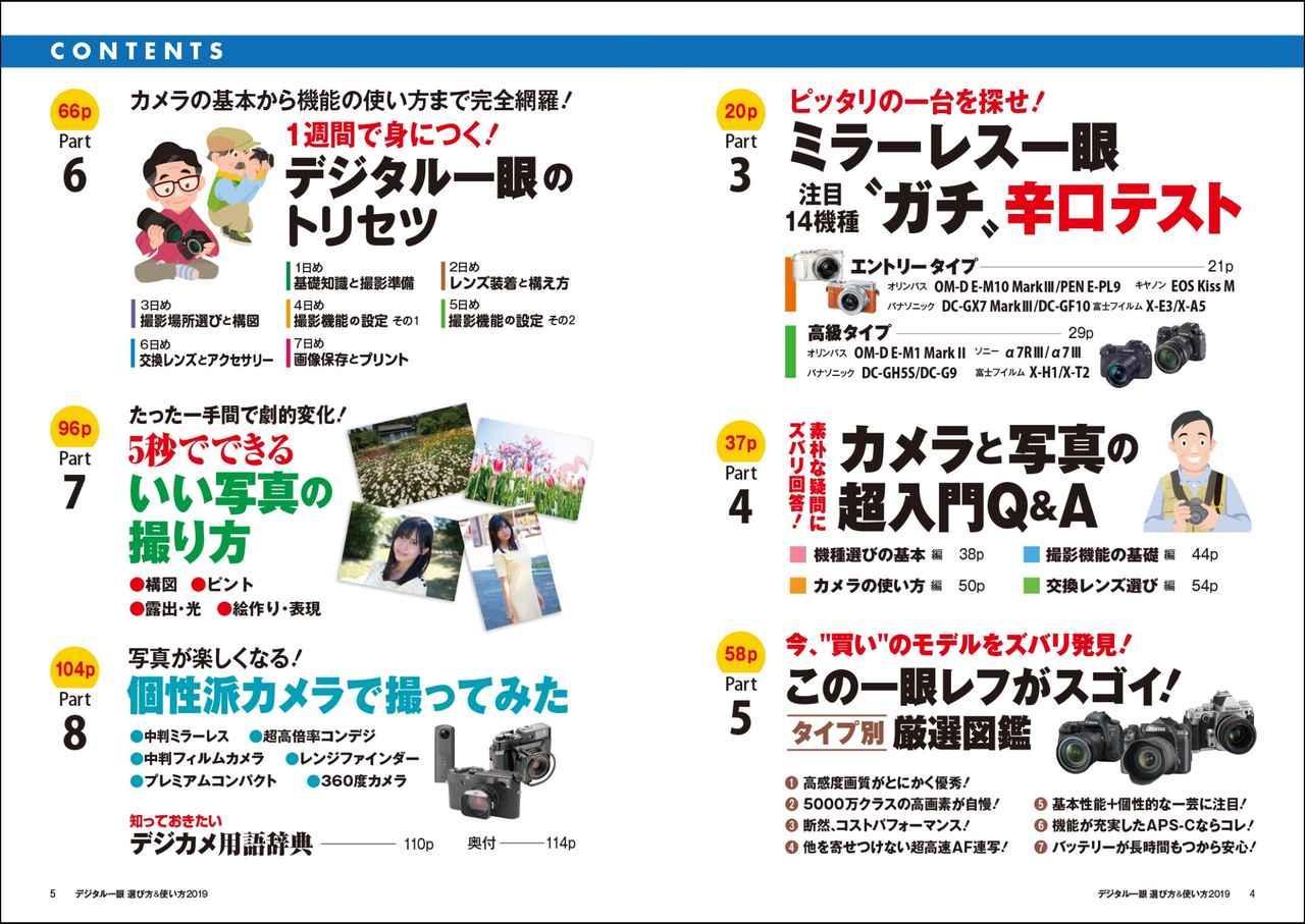 画像2: 【特選街 特別編集版】『デジタル一眼 選び方&使い方2019』が発売!