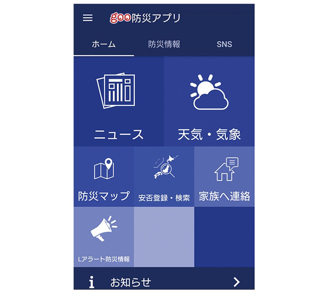 画像: goo防災アプリ