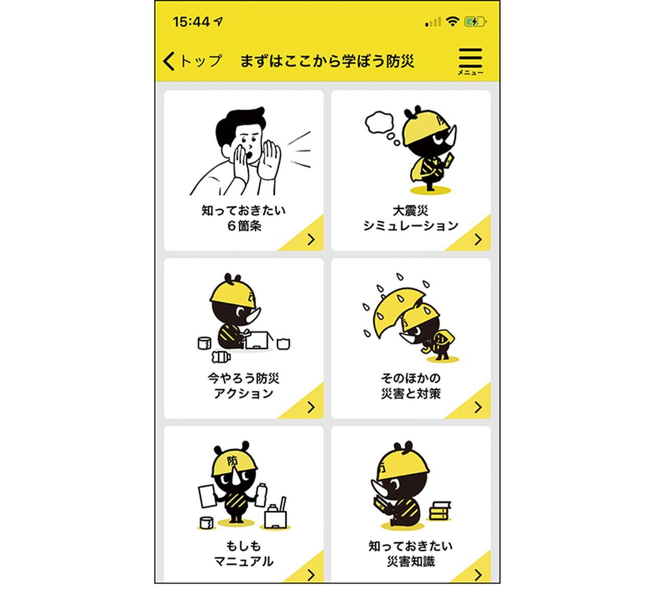 画像: 東京都防災アプリ