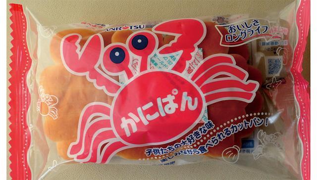 画像: 三立製菓 かにぱん