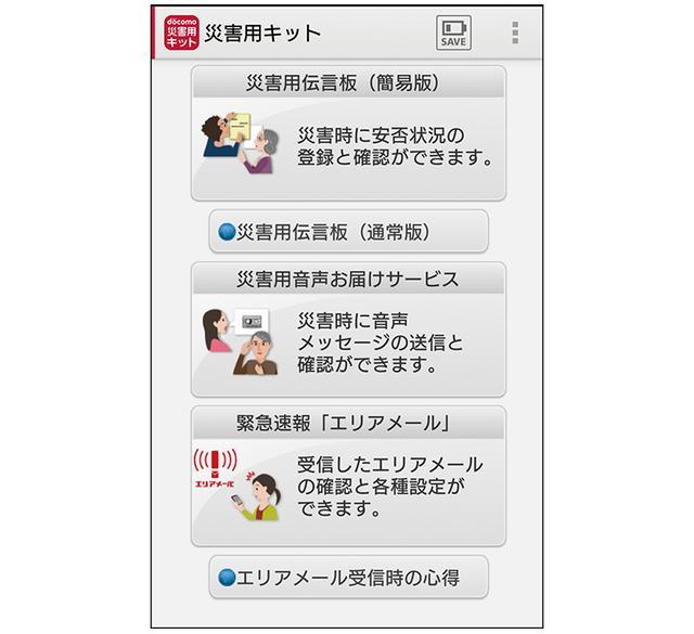 画像: ドコモの「災害用キット」は、災害時に役立つサービスを統合したアプリ。プリインストールされている機種もあるが、それ以外はApp StoreかPlayストアで入手可能(ソフトバンクの「災害用伝言板」も同様)。なお、auの「au災害対策」は、iOS用はApp Storeで、Android用は「au Market」で入手できる。