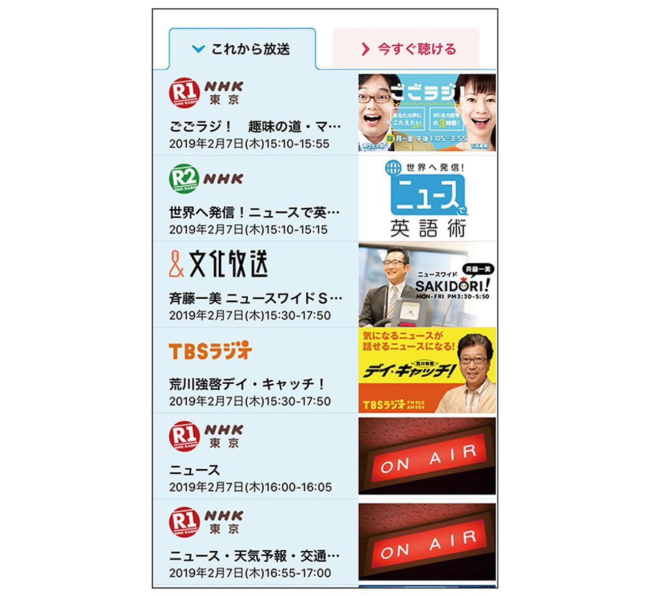 画像: radiko.jp