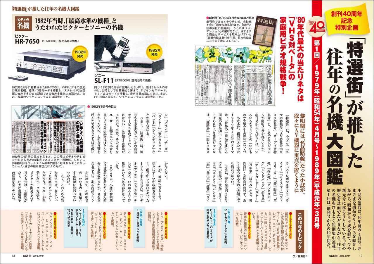 画像2: 『特選街』創刊40周年記念号 好評発売中! 読んで得する特別企画が満載!