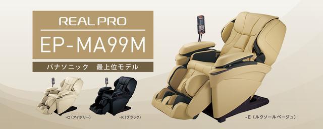 画像: 肩上・腰・脚全体をしっかり+充実の全身マッサージするパナソニックの最上位モデル「リアルプロ」EP-MA99M。