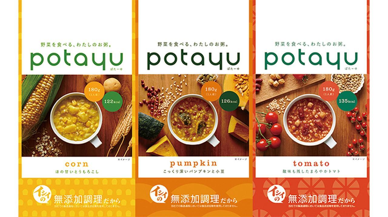 画像: 石井食品 potayu