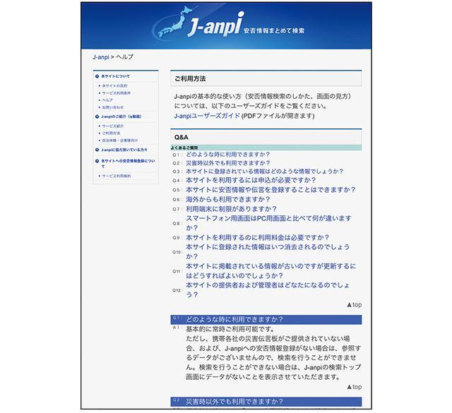 画像: 「J-anpi」は、ドコモ、au、ソフトバンクの「災害用伝言板」だけでなく、報道機関やGoogleなどの情報まで横断して安否情報を検索できるサイト。しっかりブックマークしておきたい。