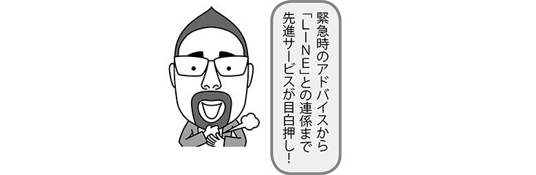 画像: トヨタ コネクティッドサービス