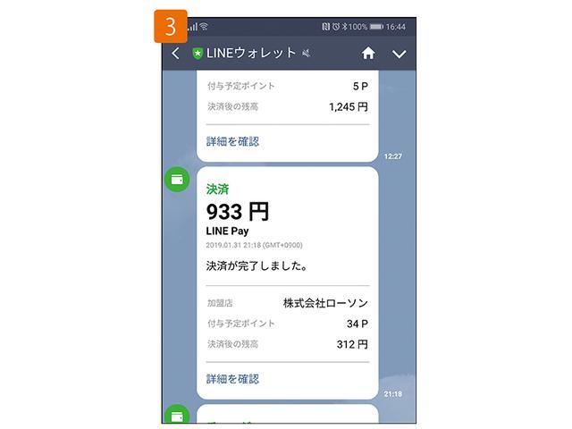 画像: QRコードが読み取られると、すぐに通知が届く。「LINE Pay」の場合は、LINEで金額などが送られてくる。