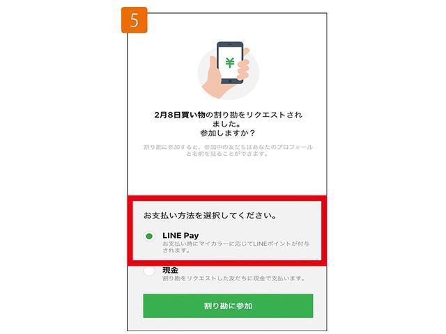 画像: 「LINE Pay」が起動し、割り勘の支払い方法を選択する画面が現れる。ここでは当然「LINE Pay」を選んだ。