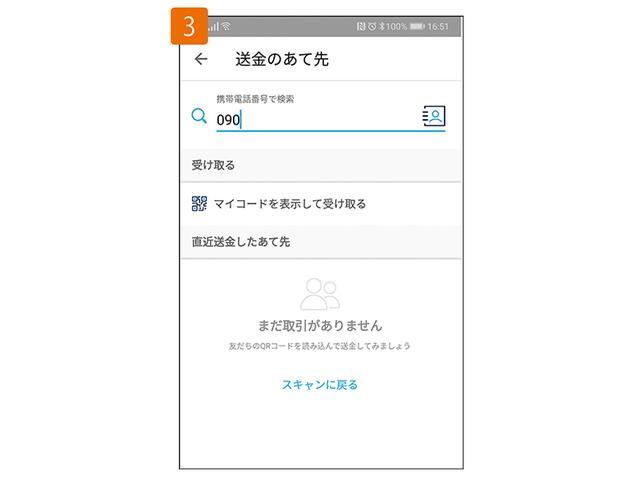 画像: 「PayPay」は登録した電話番号を利用。QRコードを使って、対面で送金する仕組みも用意されている。