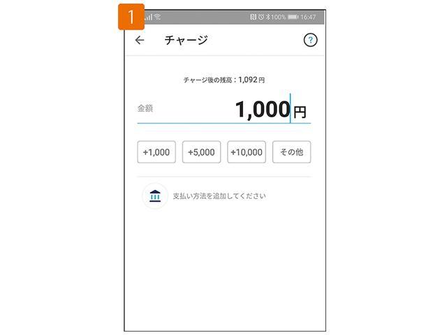 画像: 画面の「PayPay」や、「LINE Pay」などはプリペイドに対応。銀行などから残高をチャージすることが可能だ。