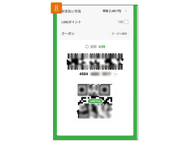 画像: 通常の「LINE Pay」と同じように、店側にQRコードを読み取ってもらう。幹事が全員分を立て替える仕組みだ。