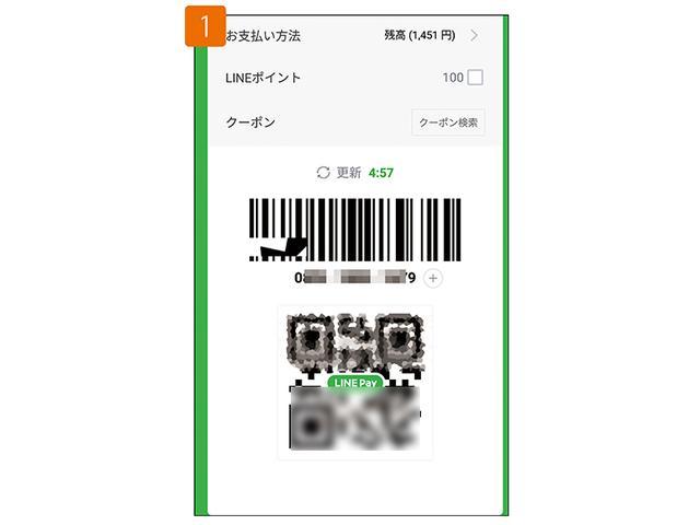 画像: スマホに表示させたQRコードを、対応店舗のレジで読み取ってもらうのが主流。画像は「LINE Pay」。