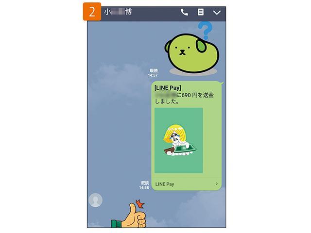 画像: 「LINE Pay」は、LINEの友だちにメッセージ感覚で送金できる。スタンプも添えることが可能だ。