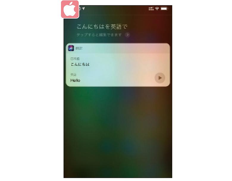 画像: ●iPhone Siriも翻訳はできるが、日本語からの翻訳は英語のみに対応。Googleアシスタントと同様、「○○○を英語に訳して」などと話しかける。