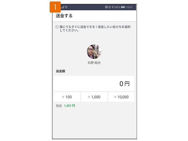 画像: プリペイド型で残高をチャージして使えるサービスは、送金に対応することも多い。画面は「LINE Pay」。