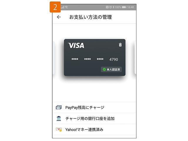 画像: 「PayPay」の場合、残高をチャージするのがめんどうという場合は、ひもづけたクレジットカードで後払いにすることもできる。