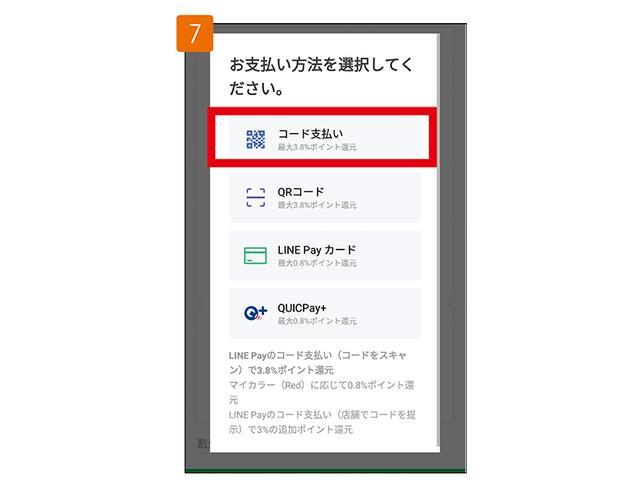 画像: 幹事は、支払い手段を選択する。コード支払いに対応している店舗では、これを選ぶと還元率が高いのがわかる。
