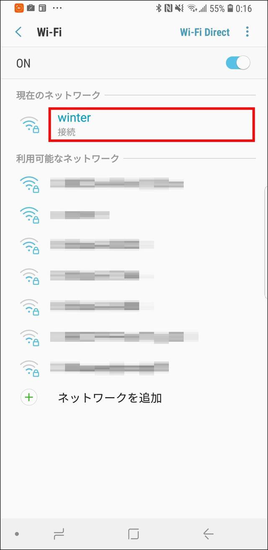 画像11: 【Wi-Fiが勝手に繋がる】フリーWi-Fiに切り替わるのは何故? 回避方法と接続の確認はコレで万全!