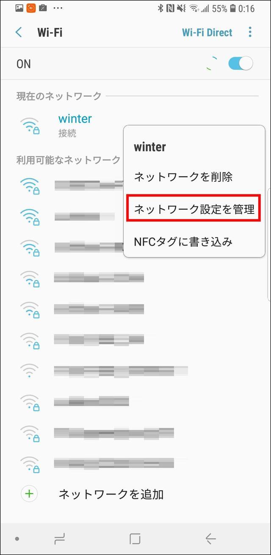 画像12: 【Wi-Fiが勝手に繋がる】フリーWi-Fiに切り替わるのは何故? 回避方法と接続の確認はコレで万全!