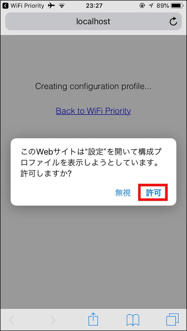 画像4: 【Wi-Fiが勝手に繋がる】フリーWi-Fiに切り替わるのは何故? 回避方法と接続の確認はコレで万全!