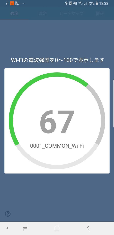 画像: Wi-Fiミレルで家中の電波強度をチェック。Wi-Fiがギリギリ届く位置を見つけて、その付近に中継機を設置しよう。