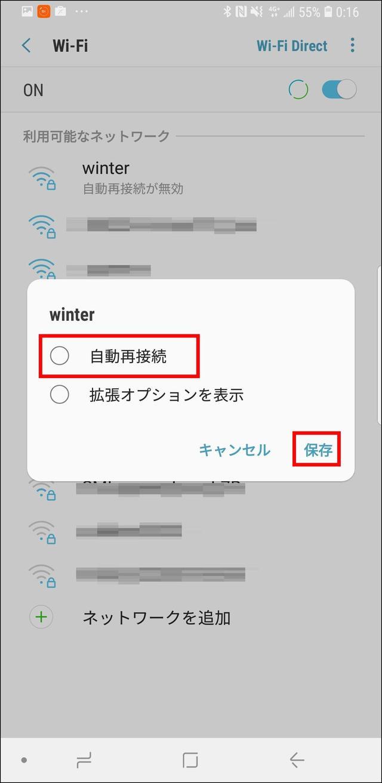 画像13: 【Wi-Fiが勝手に繋がる】フリーWi-Fiに切り替わるのは何故? 回避方法と接続の確認はコレで万全!