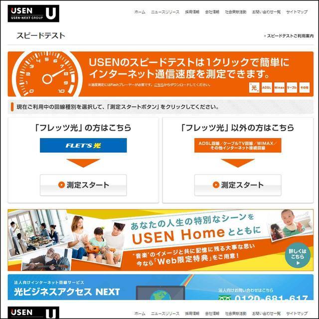 画像: 回線速度を測定できるパソコン向けサイトで測ってみよう。画面は「USENスピードテスト」。 www.usen.com
