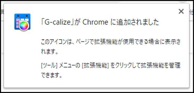 画像3: Chromeの拡張機能「G-calize」で土日を色付けする