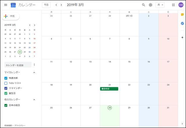 カレンダー アプリ おすすめ 【スマホに絶対入れたい】無料のカレンダー・スケジュール管理アプリ4...