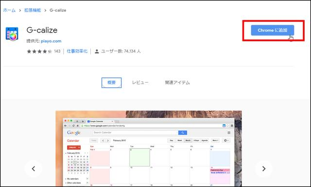 画像1: Chromeの拡張機能「G-calize」で土日を色付けする