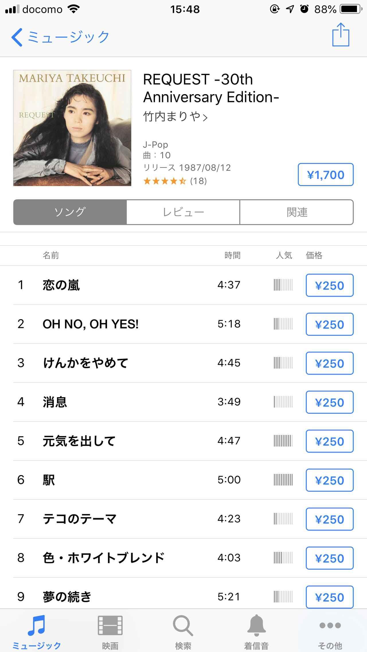 画像: iTunes Storeなどで個別に買った曲なら、もし仮にその作品が配信停止になってもずっと再生可能だ