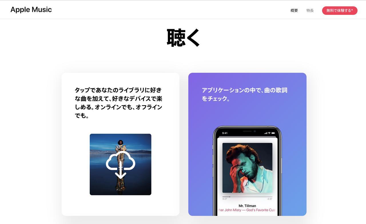 画像: 全曲が聴き放題となるApple Music www.apple.com