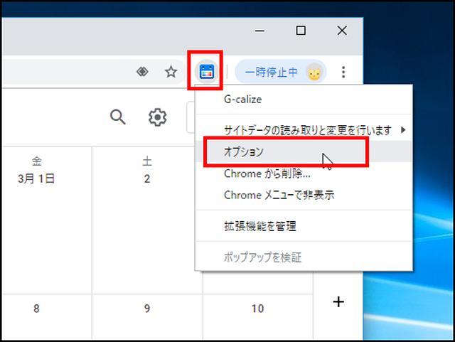 画像4: Chromeの拡張機能「G-calize」で土日を色付けする