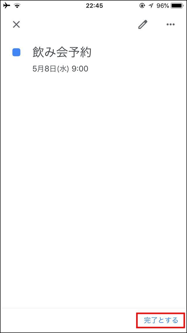 画像4: 仕事や約束を「リマインダー」で管理する
