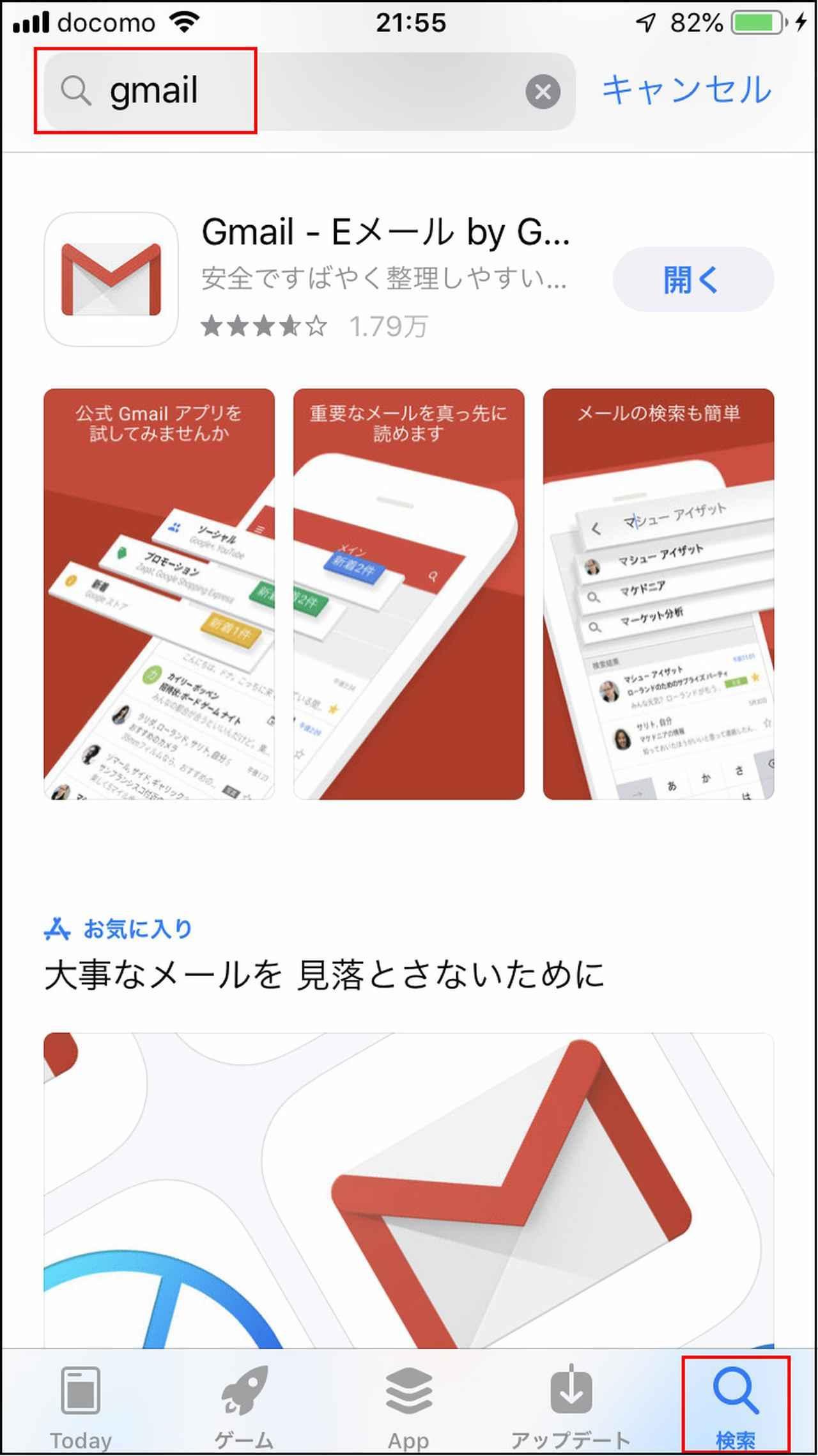 画像: iPhoneの人は、App Storeで「Gmail」を検索し、Gmailアプリをインストールしよう。